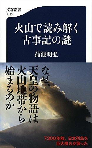 火山で読み解く古事記の謎 (文春新書) -