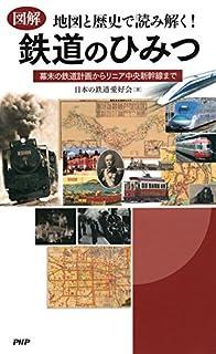 [日本の鉄道愛好会]の[図解]地図と歴史で読み解く! 鉄道のひみつ 幕末の鉄道計画からリニア中央新幹線まで