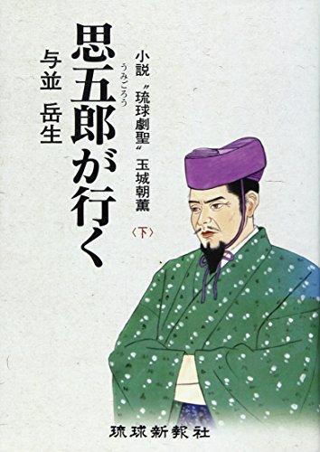"""思五郎が行く―小説""""琉球劇聖""""玉城朝薫 (下)"""