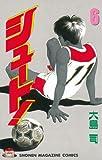 シュート!(6) (週刊少年マガジンコミックス)
