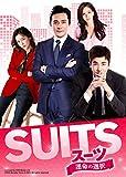 SUITS/スーツ~運命の選択~ DVD SET1(お試しBlu-ray付)[DVD]