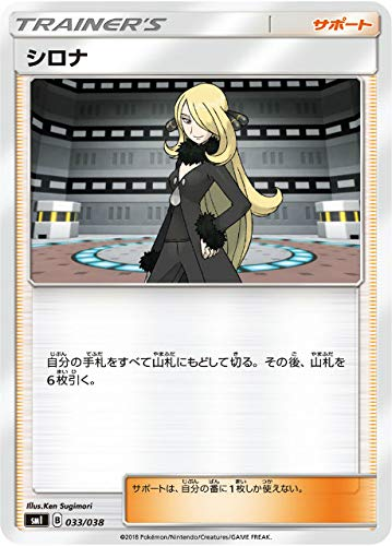 ポケモンカードゲーム SMI スターターセット シロナ | ...