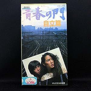 青春の門 自立篇 [VHS]