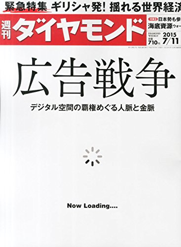 週刊ダイヤモンド 2015年 7/11 号 [雑誌]の詳細を見る