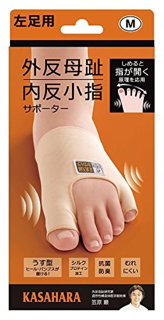 疲労放送特徴づける外反母趾?内反小指サポーター Mサイズ?左足用