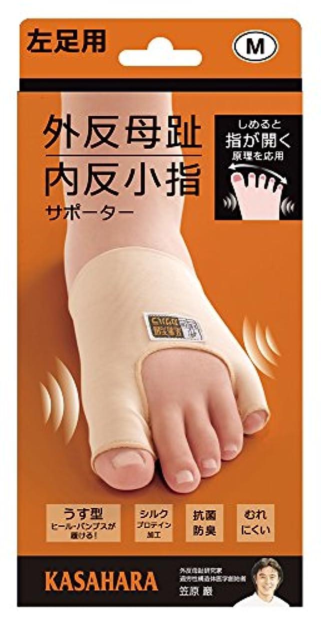 証人うねる最大の外反母趾?内反小指サポーター Mサイズ?左足用