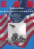 星条旗―誰も知らなかったアメリカの国旗の秘密 (ワールド・ムック (630))