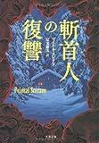 斬首人の復讐 (文春文庫)