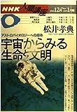 宇宙からみる生命と文明―アストロバイオロジーへの招待 (NHK人間講座 (2002年12月~2003年1月期))
