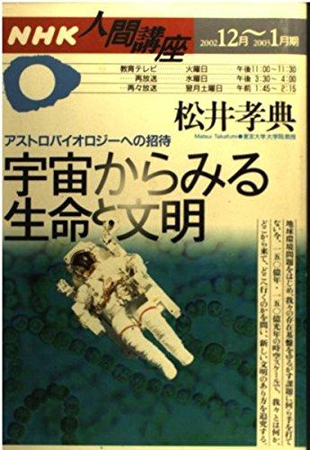 宇宙からみる生命と文明―アストロバイオロジーへの招待 (NHK人間講座 (2002年12月~2003年1月期))の詳細を見る