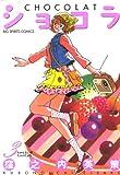 ショコラ(3) (ビッグコミックス)