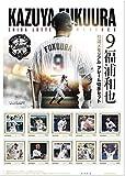 9 福浦和也 引退メモリアル オリジナル フレーム切手セット