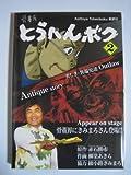 骨董屋とうへんボク 第2巻―英訳付 (集コミックス)