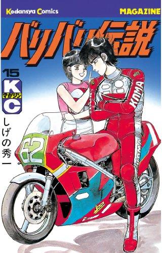 バリバリ伝説(15) (週刊少年マガジンコミックス)