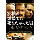 キル・ザ・ギャング [DVD]