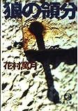 狼の領分 (徳間文庫)