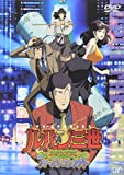 ルパン三世 EPISODE:0 ファーストコンタクト[DVD]