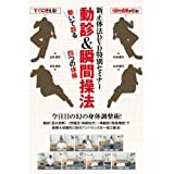 新正体法DVD特別セミナー 動診&瞬間操法 (<DVD>)