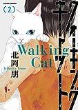 ウォーキング・キャット : 2 (アクションコミックス)