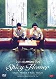 BANANAMAN LIVE SPICY FLOWER [DVD] 画像