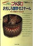 犬と猫おもしろ雑学ゼミナール―ゆかいな仲間のすべてがわかる本