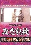 昭和ポルノ劇場 みだれ枕 [DVD]