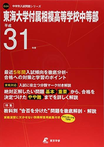 東海大学附属相模高等学校 中等部 平成31年度用 【過去5年分収録】 (中学別入試問題シリーズO24)