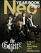 Neo genesis 2010 YEAR BOOK (SOFTBANK MOOK)()