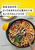 料理が楽しくなる鍋Casteyでつくる 枝元なほみの とっておきのふだん着みたいなちょっとうれしいレシピ