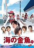海の金魚 [DVD]
