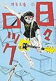 日々ロック / 榎屋 克優 のシリーズ情報を見る