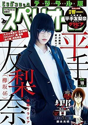 ビッグコミックスペリオール 2018年18号(2018年8月24日発売) [雑誌]
