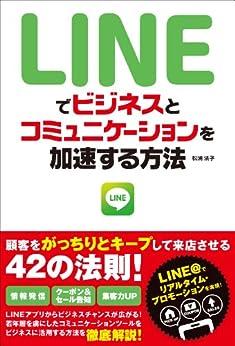 LINEでビジネスとコミュニケーションを加速する方法 by [松浦 法子]