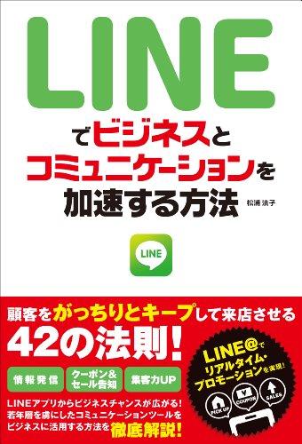 LINEでビジネスとコミュニケーションを加速する方法の詳細を見る