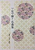 琴 ソロで弾く名曲集 NO.8「 春よ来い / なごり雪 」大平光美 編曲 筝 楽譜 koto