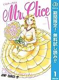 Mr.Clice【期間限定無料】 1 (ジャンプコミックスDIGITAL)
