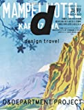 d design travel NAGANO 画像