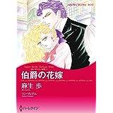 貴族ヒーローセット vol.2 (ハーレクインコミックス)