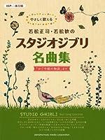 同声二部合唱 やさしく歌える若松正司・若松歓の スタジオジブリ名曲集 「かぐや姫の物語」まで