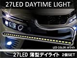 LED デイライト ホワイト 超薄型 12V