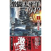 激闘太平洋1942 I ~歪んだ開戦~ (ヴィクトリー・ノベルス)