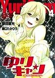 ゆりキャン 4―ゆりかのキャンパスライフ (ジェッツコミックス)