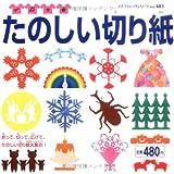 たのしい切り紙 (プチブティックシリーズ 483)