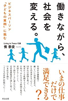 [慎泰俊]の働きながら、社会を変える。 ― ビジネスパーソン「子どもの貧困」に挑む