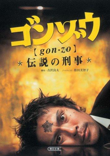 ゴンゾウ 伝説の刑事 (朝日文庫)の詳細を見る