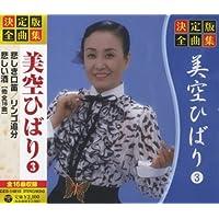 決定版 全曲集 美空ひばり 3 GES-14810