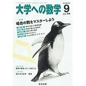 大学への数学 2012年 09月号 [雑誌]