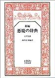 新編 悪魔の辞典 (岩波文庫)
