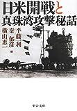 日米開戦と真珠湾攻撃秘話 (中公文庫)