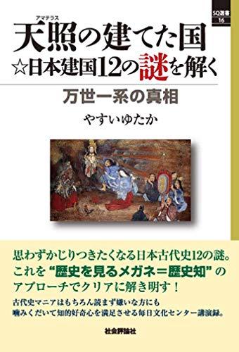 天照の建てた国☆日本建国12の謎を解く -万世一系の 真相 (SQ選書16)の詳細を見る
